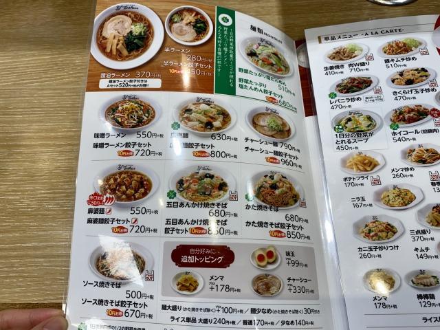 れんげ食堂Toshuのメニュー(麺類)