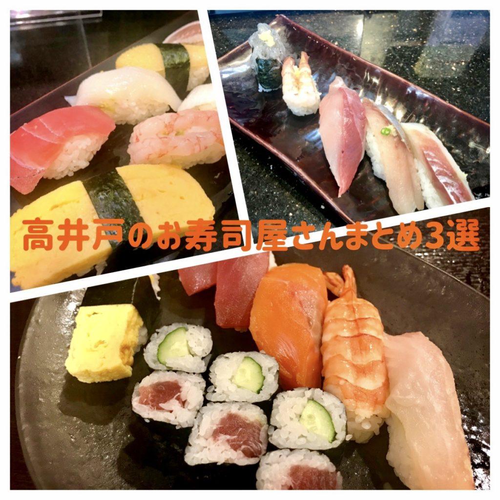 高井戸のお寿司3選