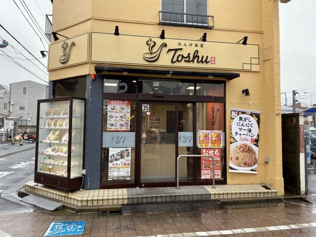 れんげ食堂Toshuの外観