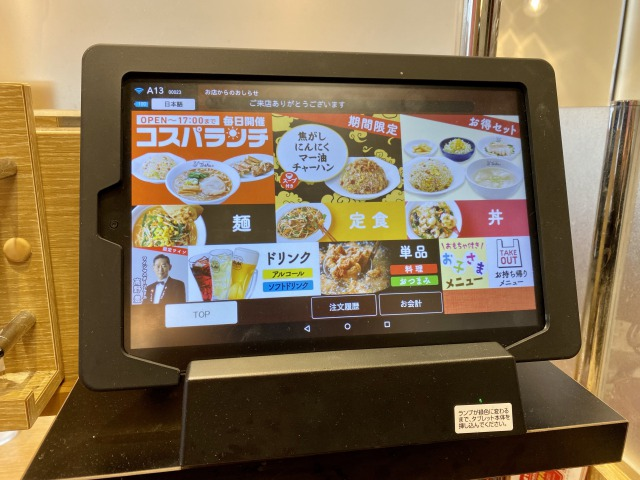 れんげ食堂Toshuのタブレット端末