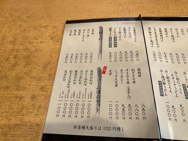 高井戸の更科のメニュー表2