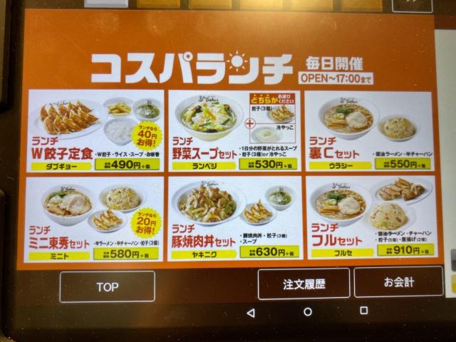 れんげ食堂Toshuのコスパランチのメニュー