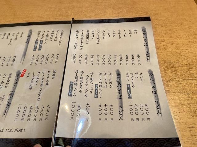 高井戸の更科のメニュー表1