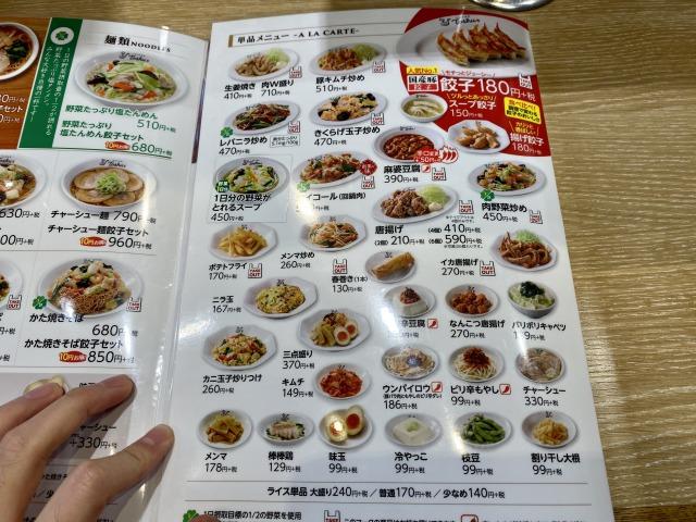 れんげ食堂Toshuのメニュー(単品)