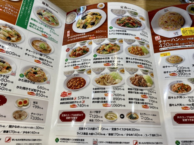 れんげ食堂Toshuのメニュー(定食)
