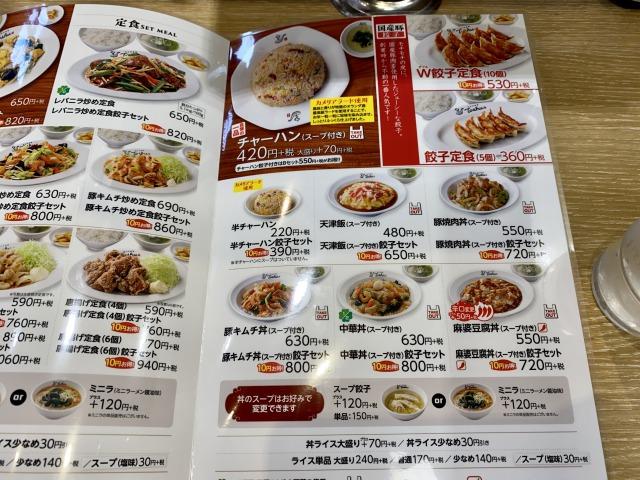 れんげ食堂Toshuのメニュー(ご飯類)