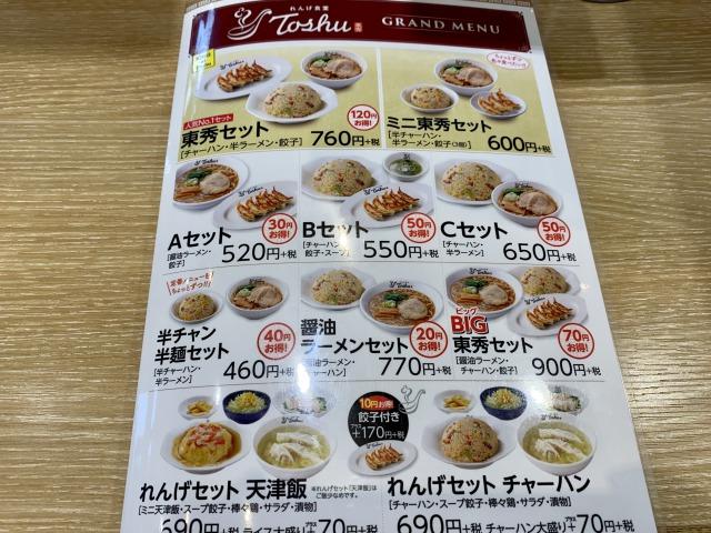 れんげ食堂Toshuのメニュー(セット)