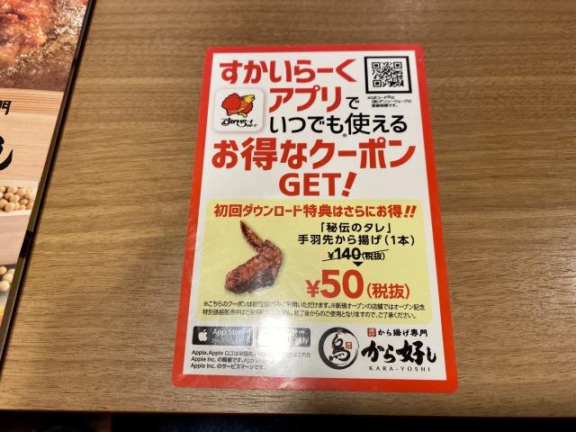 から好し浜田山店のクーポン詳細