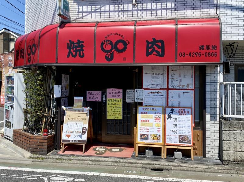 01.焼肉goの外観