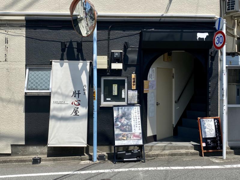 浜田山の肝心屋の外観