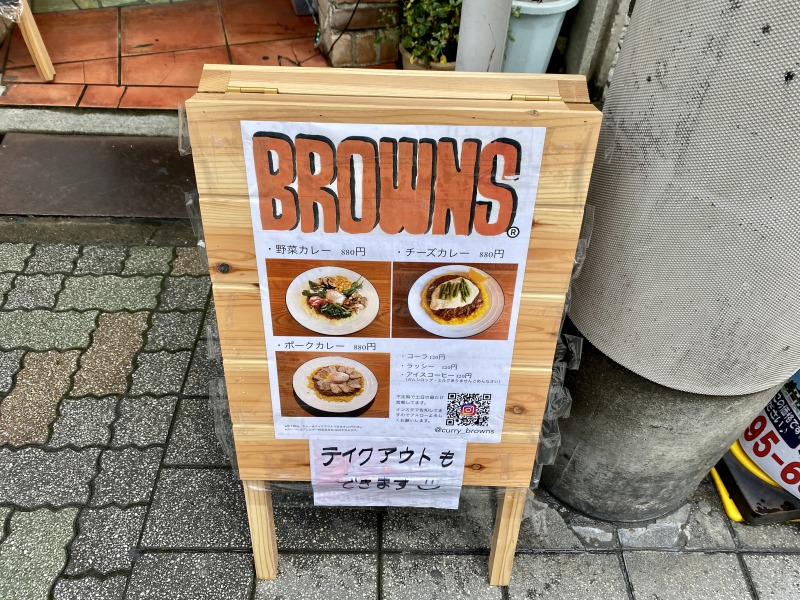 浜田山のブラウンズカレーの看板