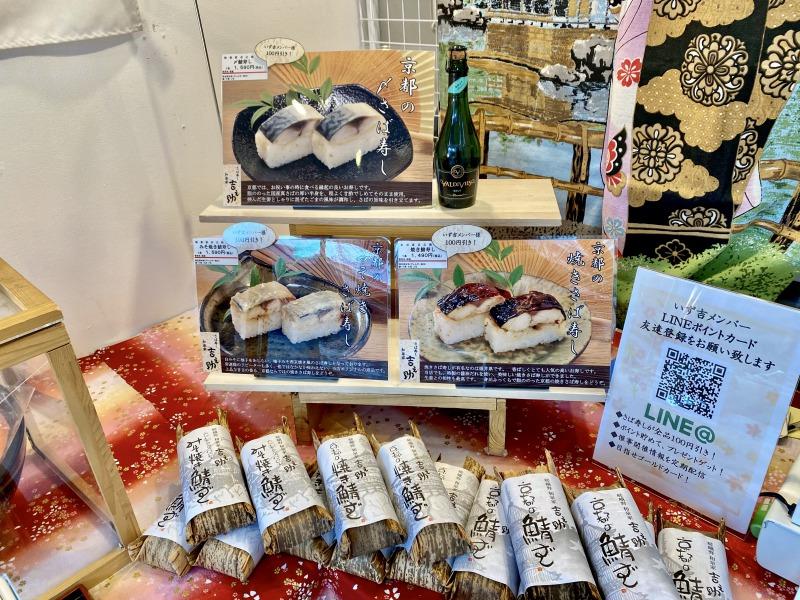 京都嵯峨野 和泉家吉之助の鯖寿司一覧