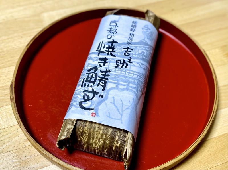 京都嵯峨野 和泉家吉之助の鯖寿しのパッケージ