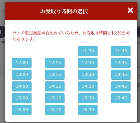 フォルクス高井戸東店のネット注文の時間指定