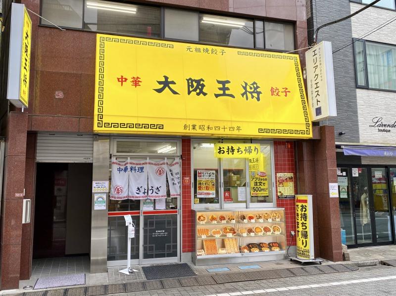 大阪王将浜田山店の外観