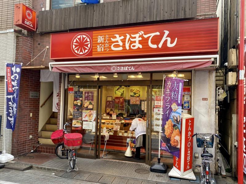 さぼてん浜田山壱番街店の外観
