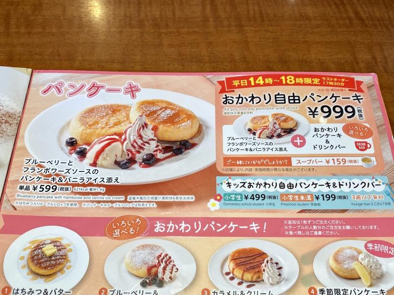 グラッチェガーデンズ 久我山駅前店のおかわり自由パンケーキの詳細