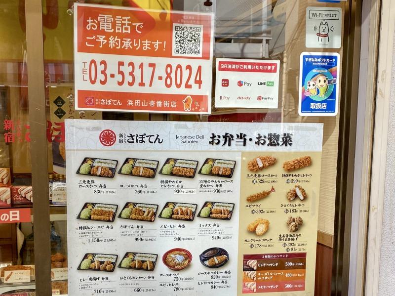 さぼてん浜田山壱番街店の電話番号