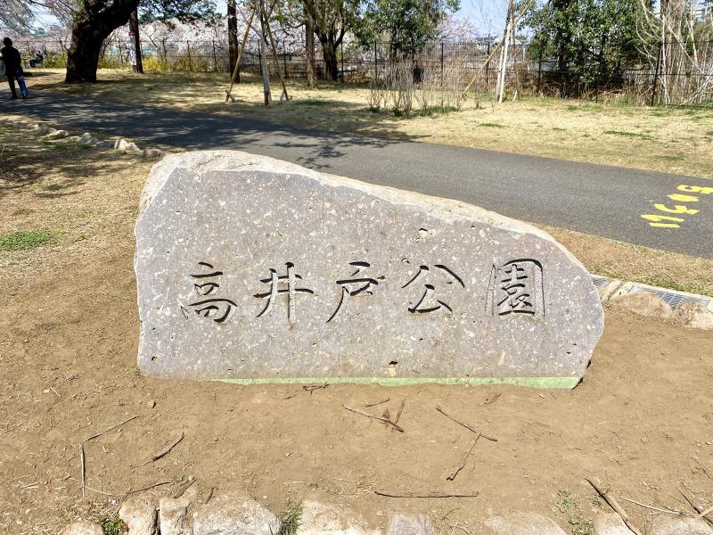 高井戸公園の石碑