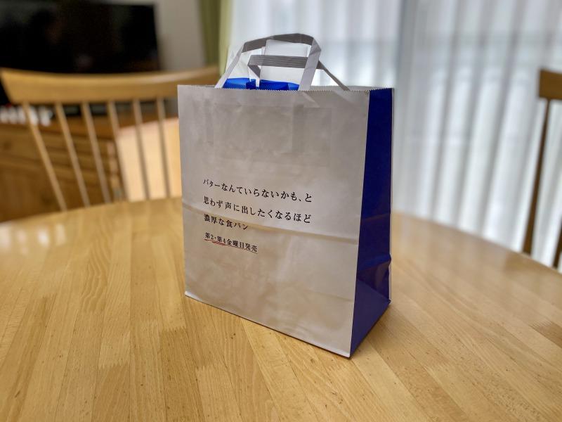 モスバーガー浜田山駅前店で購入した濃厚な食パンの袋