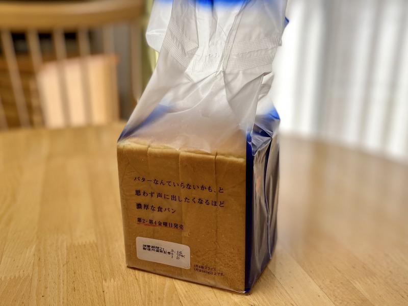 モスバーガー浜田山駅前店で購入した濃厚な食パンのパッケージ1