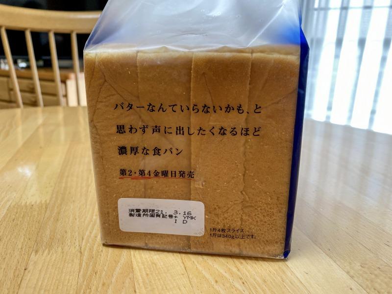 .モスバーガー浜田山駅前店で購入した濃厚な食パンのパッケージ2