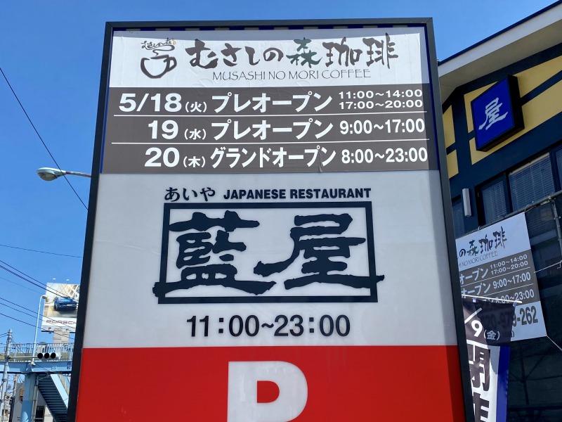 ジョナサン浜田山店跡地の情報