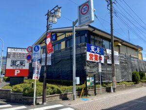 ジョナサン浜田山店の外観