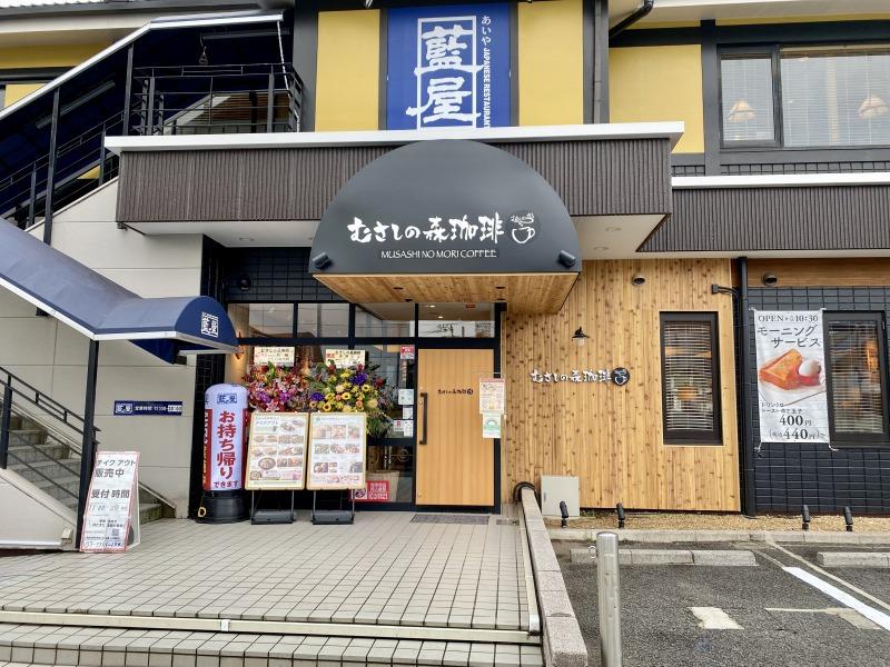 むさしの森珈琲浜田山店の入口