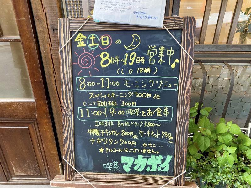 喫茶マカボイの看板