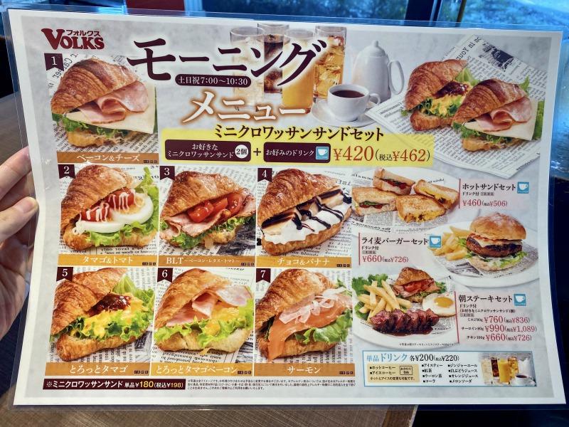 フォルクス高井戸東店のモーニングメニュー1