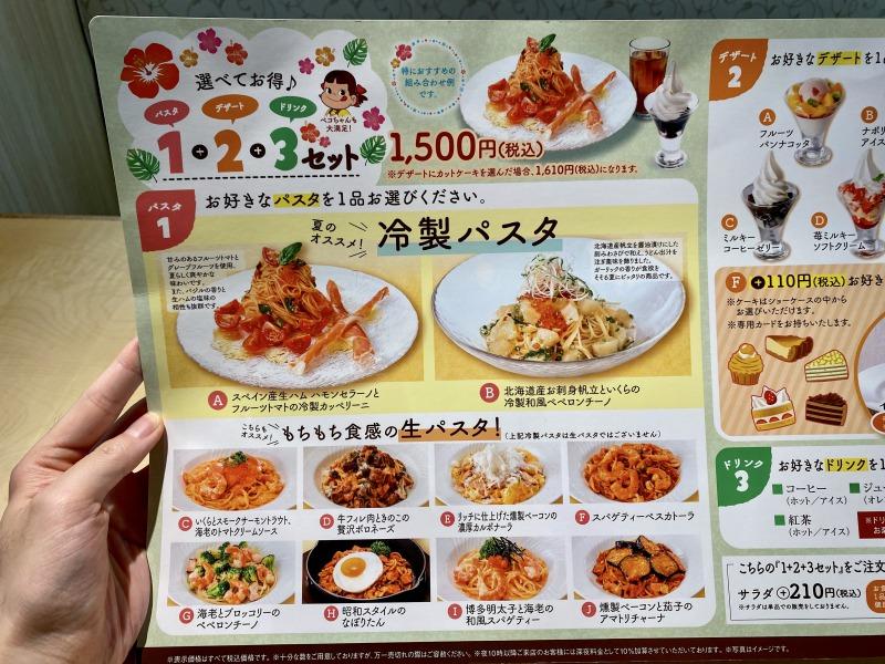 不二家レストラン西永福店のメニュー(パスタ)