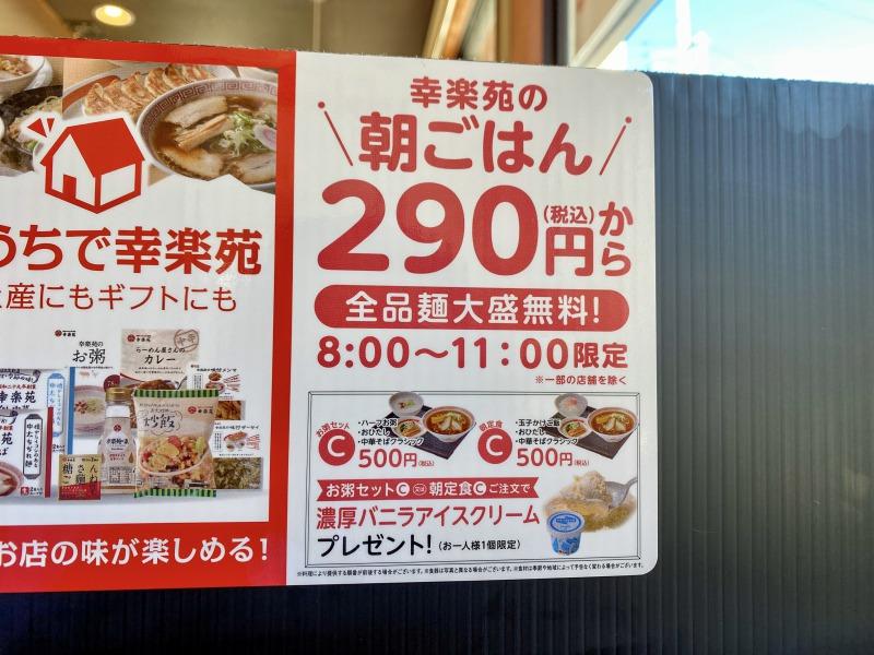 幸楽苑杉並高井戸店のアイスクリームの詳細